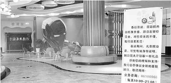 浙江部分影院因为偷票房停业之后整改
