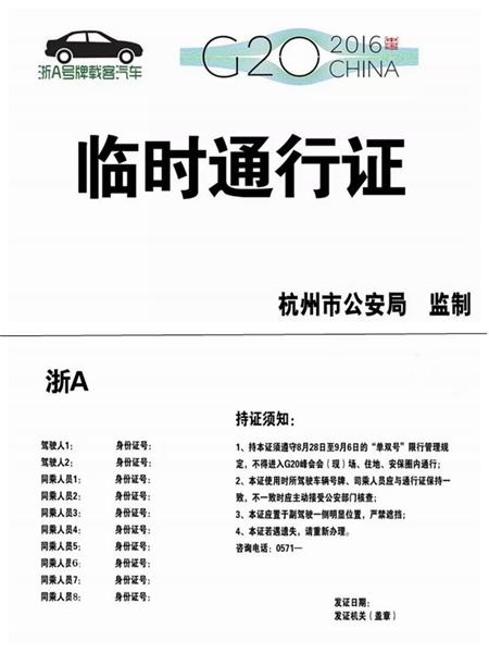 """""""浙A临时通行证""""办理最全攻略:带好相关证件及复印件"""